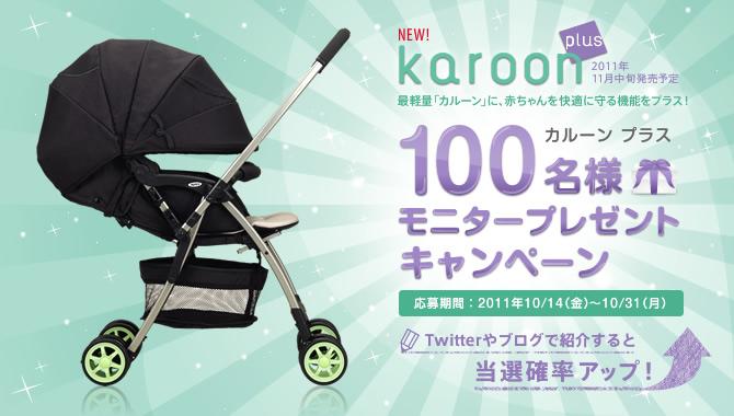 header_201110_karoon_plus.jpg